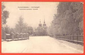 Архангельск.