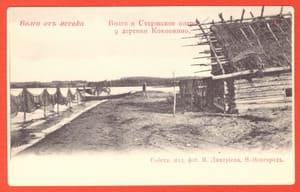 Волга от истока