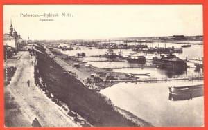 Рыбинск № 61.