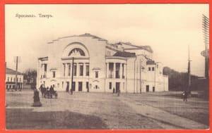 Ярославль. Театр