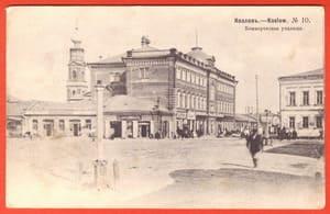 Открытка город Козлов.