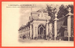 С.-Петербург.