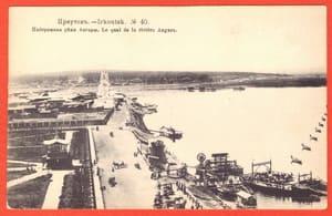Иркутск №40.