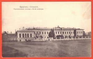 Иркутск.